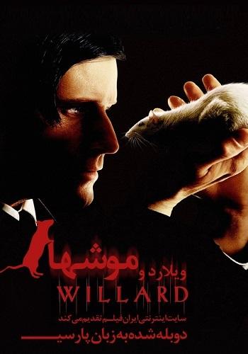 دانلود فیلم Willard دوبله فارسی