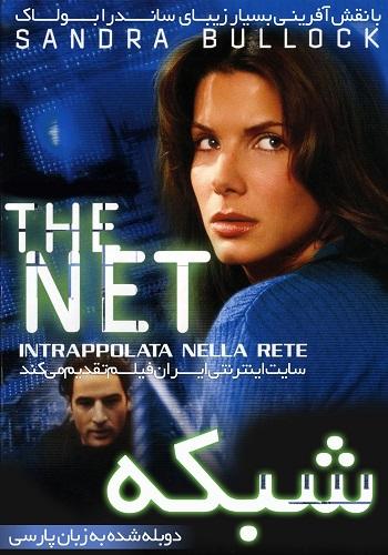 دانلود فیلم The Net دوبله فارسی