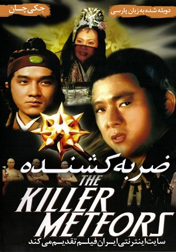 دانلود فیلم The Killer Meteors دوبله فارسی