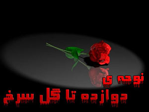 دانلود مداحی دوازده تا گل سرخ