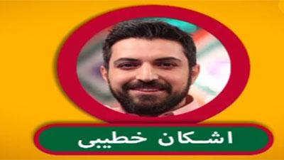 اشکان خطیبی نفر سوم مسابقه لباهنگ خندوانه
