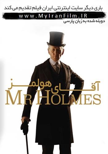 دانلود فیلم Mr. Holmes دوبله فارسی