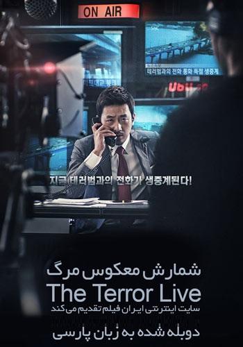 دانلود فیلم The Terror Live دوبله فارسی