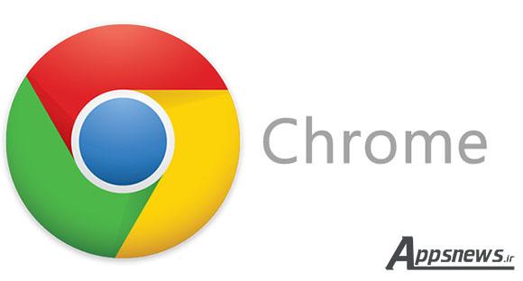 دانلود مرورگر گوگل کروم Google Chrome v53.0.2785.116 برای ویندوز