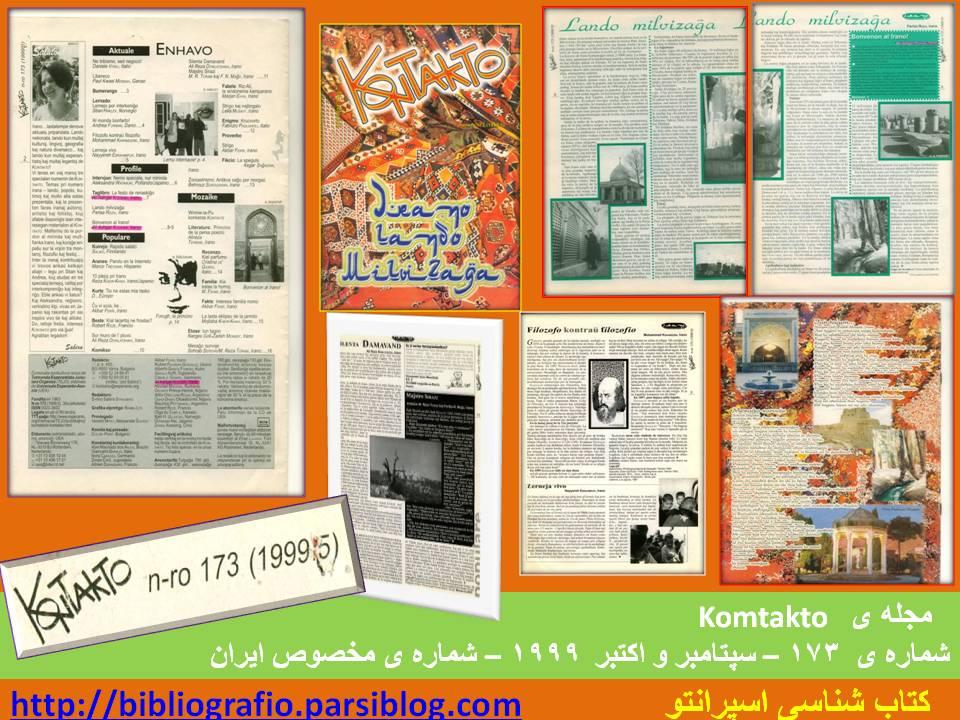 مجله ی  Kontakto -  شماره ی 173 - سال 1999- مخصوص ایران