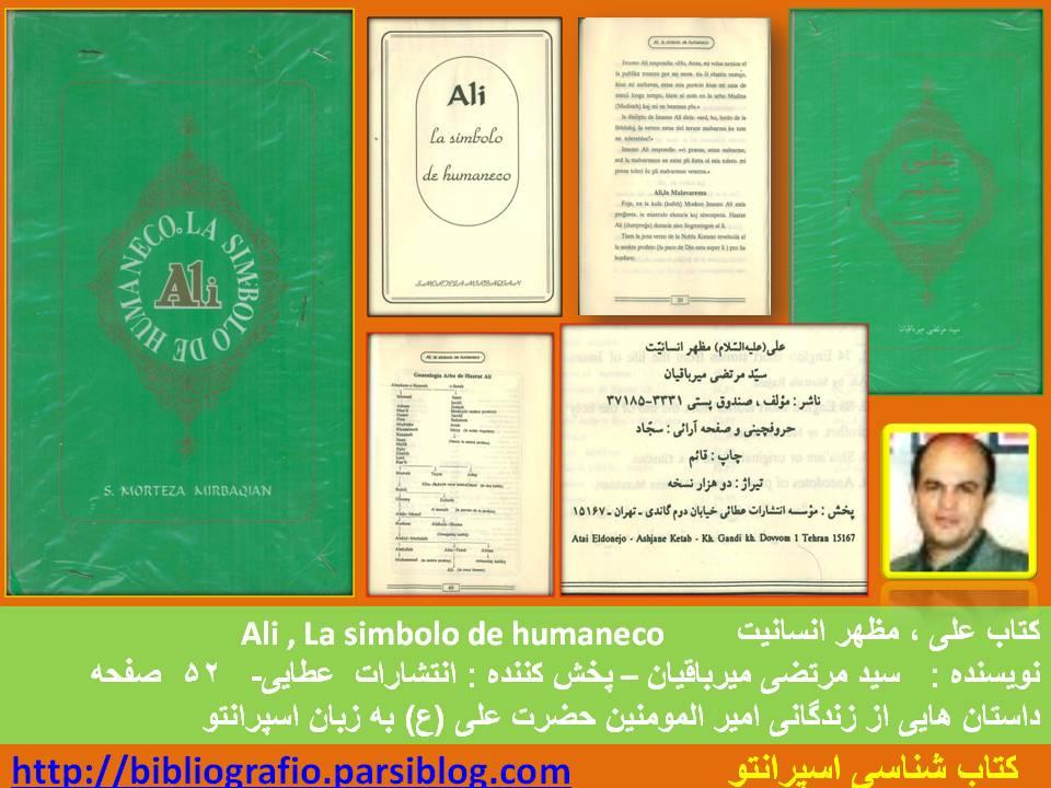کتاب علی مظهر انسانیت- مرتضی میرباقیان-اسپرانتو