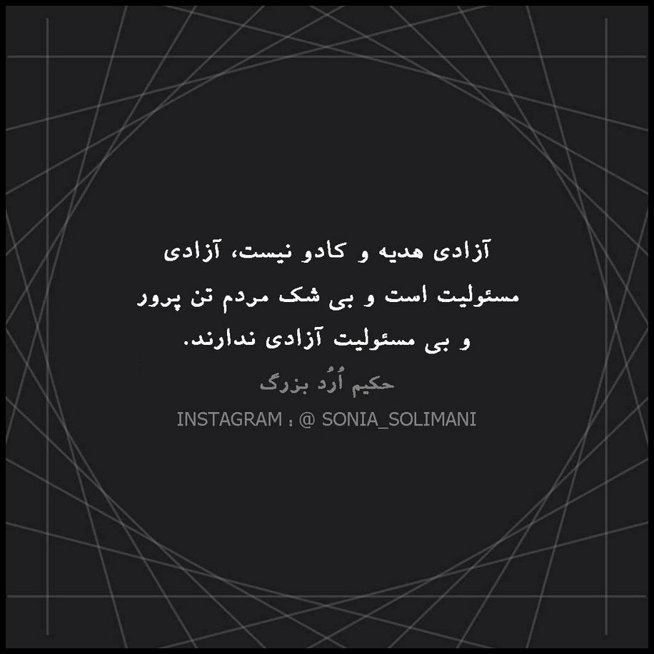 عطرخوش سخنان ناب فلاسفه - عکس نوشته بزرگان
