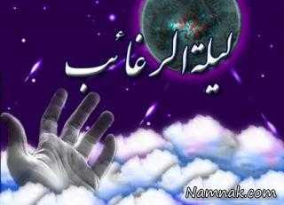 ماه رجب | لیله الرغائب | شب آرزوها