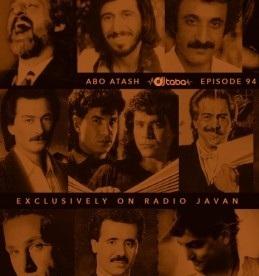 رادیو جوان ریمیکس قدیمی 94