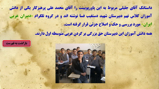 http://s7.picofile.com/file/8247206776/Arabi9_94_Darse102.jpg