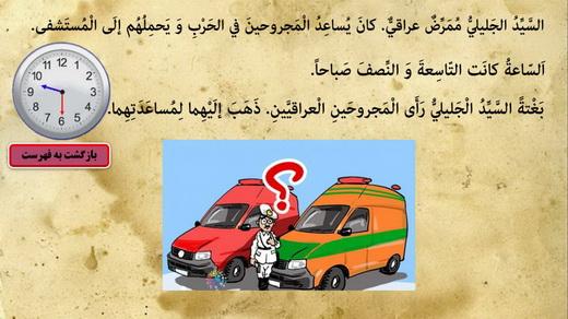 http://s7.picofile.com/file/8247206784/Arabi9_94_Darse103.jpg