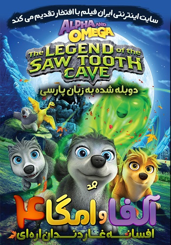 دانلود انیمیشن ha and Omega: The Legend of the Saw Toothed Cave دوبله فارسی