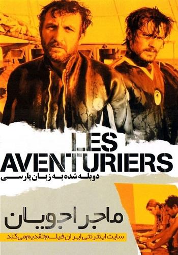 دانلود فیلم The Last Adventure دوبله فارسی