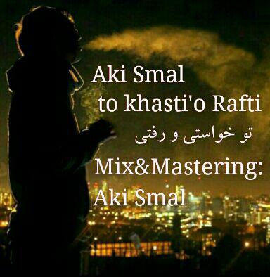 آهنگ جدید Aki Smal با نام تو نوخواستی و رفتی