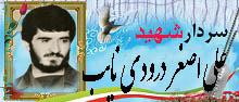 سردار شهید علی اصغر درودی نائب