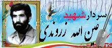 سردار شهید عین الله زروندی
