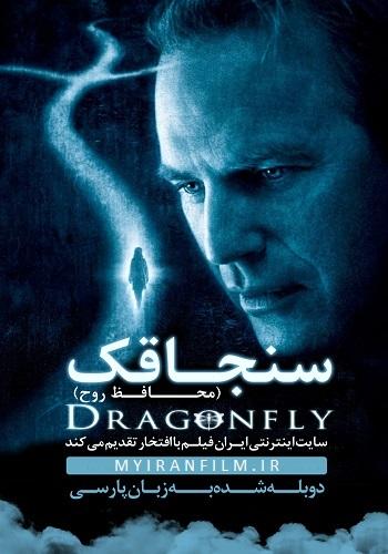 Dragonfly 2002 - دانلود فیلم Dragonfly دوبله فارسی