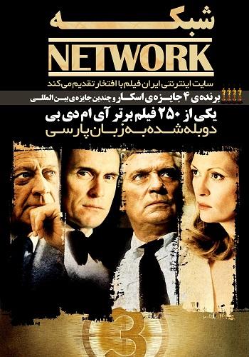دانلود فیلم Network دوبله فارسی