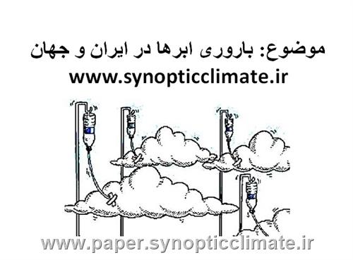 پاورپوینت : نحوه باروری ابر ها در ایران و جهان