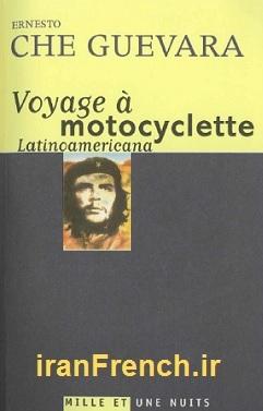 کتاب چگوآرا به فرانسه