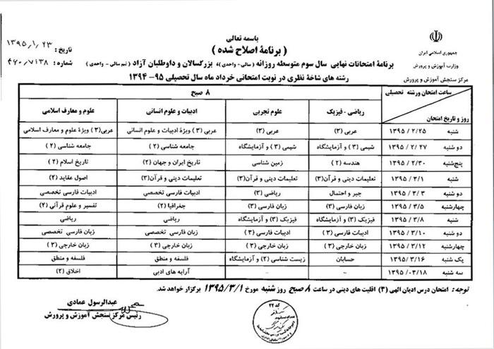دانلود برنامه امتحانات متوسطه خرداد 95