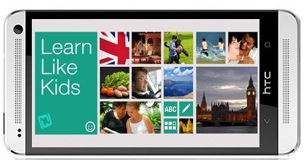 خرید نرم افزار آموزش زبان برای موبایل