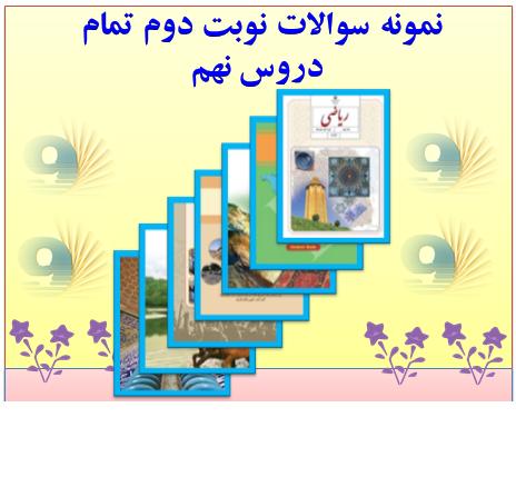 http://s7.picofile.com/file/8247571584/sakoye9_392.png