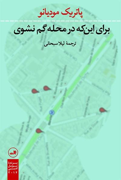 کتاب برای این که در محله گم نشوی