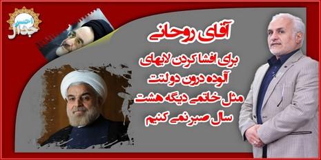 استاد حسن عباسی: آقای روحانی دیگه هشت سال صبر نمیکنیم