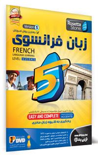 نرم افزار آموزش زبان فرانسه رزتا استون