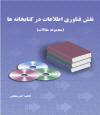 نقش فناوری اطلاعات در کتابخانه ها نوشته فاطمه اخترمحققی