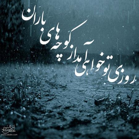 آهنگ روزی تو خواهی آمداز محمد اصفهانی