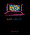 جامعه شناسی اینترنت نوشته مهدی اختر محققی