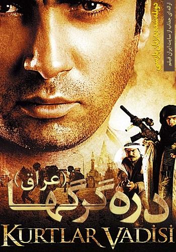 دانلود فیلم Kurtlar Vadisi: Irak دوبله فارسی