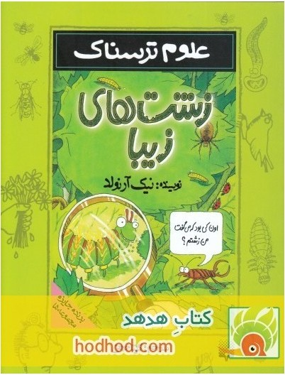 http://s7.picofile.com/file/8247900718/oolom_tarsnak_zesht.jpg