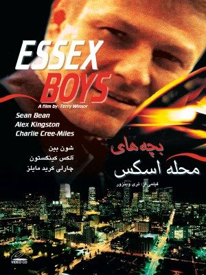 بچه های محله اسکس ESSEX BOYS
