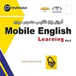 نرم افزار آموزش زبان انگلیسی برای موبایل