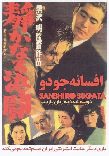 دانلود فیلم Sanshiro Sugata دوبله فارسی