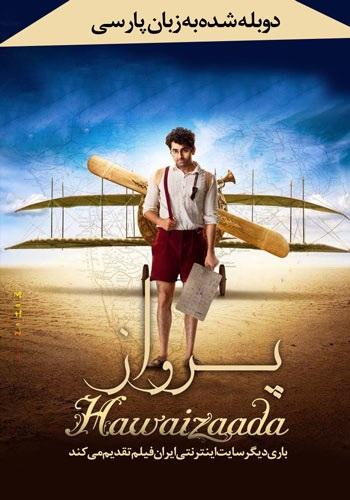 دانلود فیلم Hawaizaada دوبله فارسی