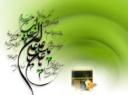 تبریک سالروز ولادت مولی المتقین حضرت علی (ع) وآغاز ایام البیض وروز پدر