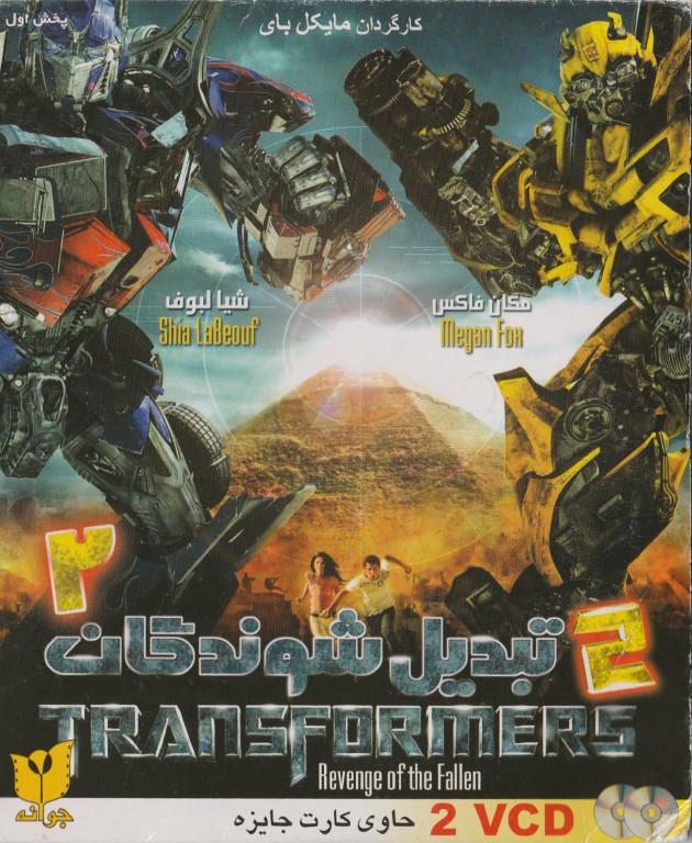 خرید فیلم خارجی تبدیل شوندگان 2 TRANSFORMERS 2