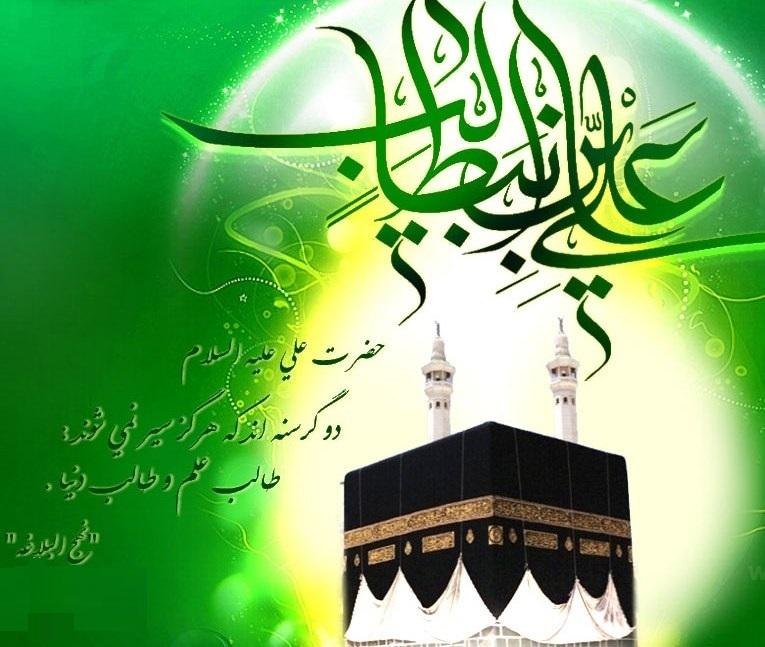عیدی وباران اسفند 1395 یاران هشت ساله - ولادت باسعادت مولای متقیان