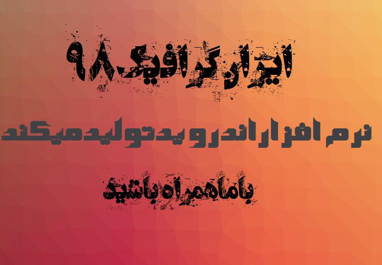 افتتاحی سایت ما برای ساخت نرم افزار اندروید