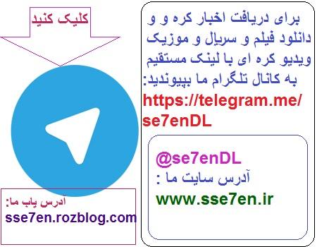 کانال+تلگرام+ویدیو+موزیک+قدیمی