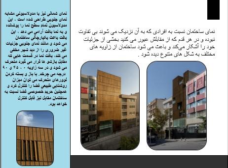 ساختمان اداری تجاری