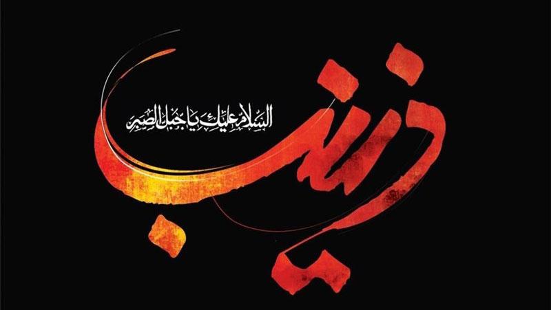 دانلود مداحی جدید برای شهادت حضرت زینب