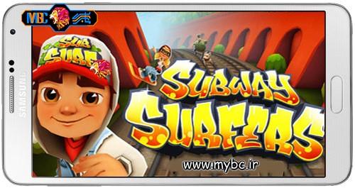 دانلود بازی Subway Surfers 1.54.0 برای اندروید + پول بی نهایت + نسخه Mega Mod