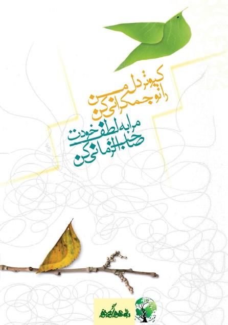 نشریه اندیشه سبز دانشگاه فرهنگیان قزوین