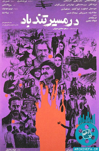 دانلود فیلم ایرانی در مسیر تندباد محصول 1367