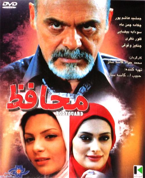 دانلود فیلم ایرانی محافظ محصول 1386